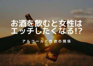 お酒を飲むと女性はエッチしたくなる!?|アルコールと性欲の関係