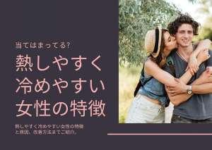 当てはまってる? 恋愛で熱しやすく冷めやすい女性の特徴と改善方法