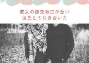 恋愛優先順位と男性心理! 彼女の優先順位が低い彼氏との付き合い方