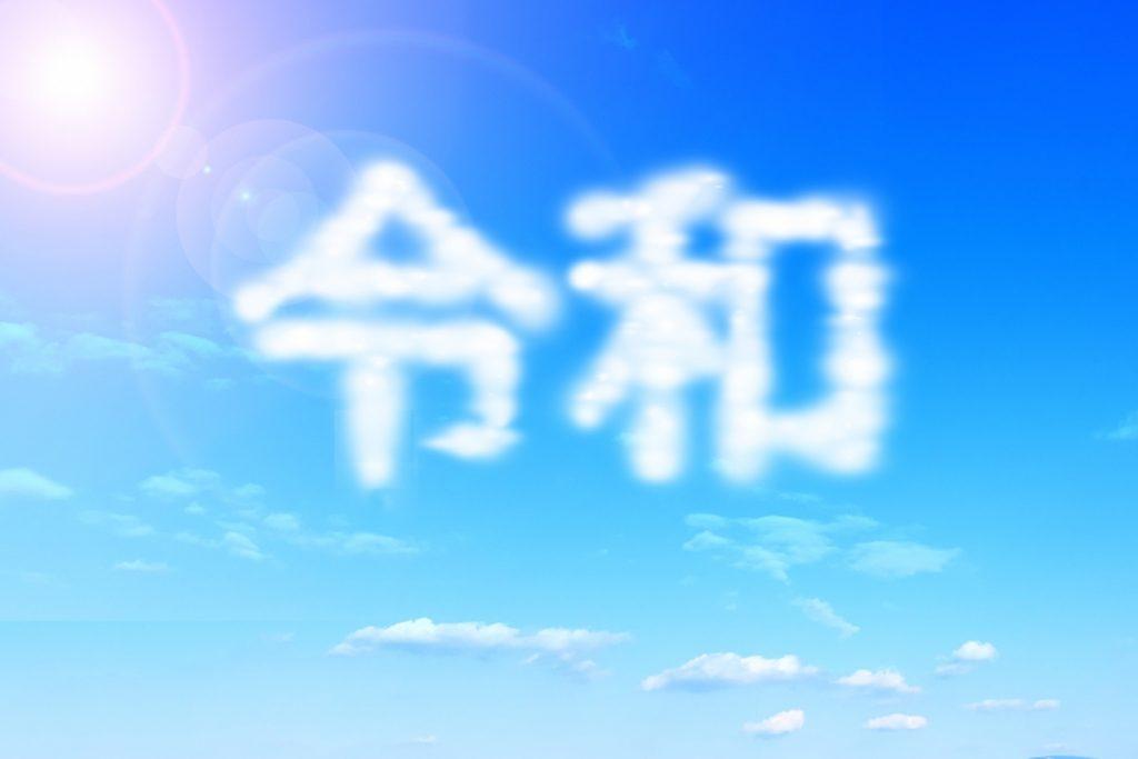 【大大大転換期】「令和」と「2019」の不思議なつながり!新元号の意味を数字で分析!