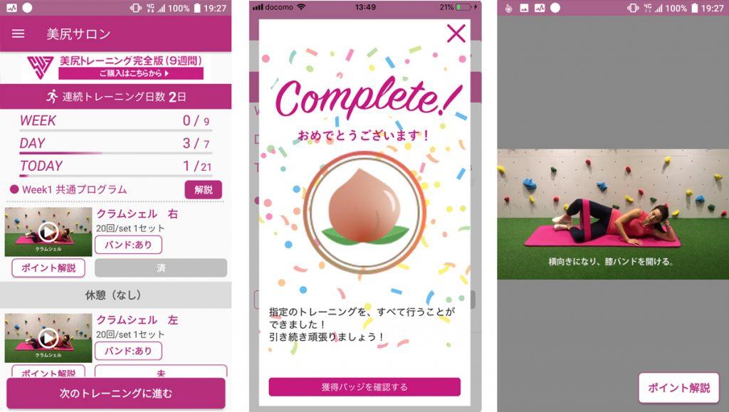 岡部友さん完全監修!美尻トレーニングアプリ「美尻サロン」