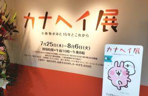15年分の「かわいい」がぎゅっ♡『カナヘイ展』@松屋銀座に行ってきた