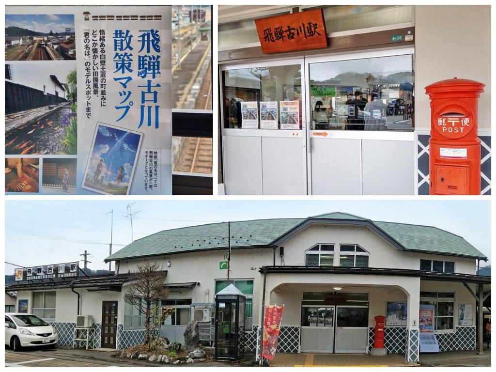まずは「飛騨古川駅」でしょう!