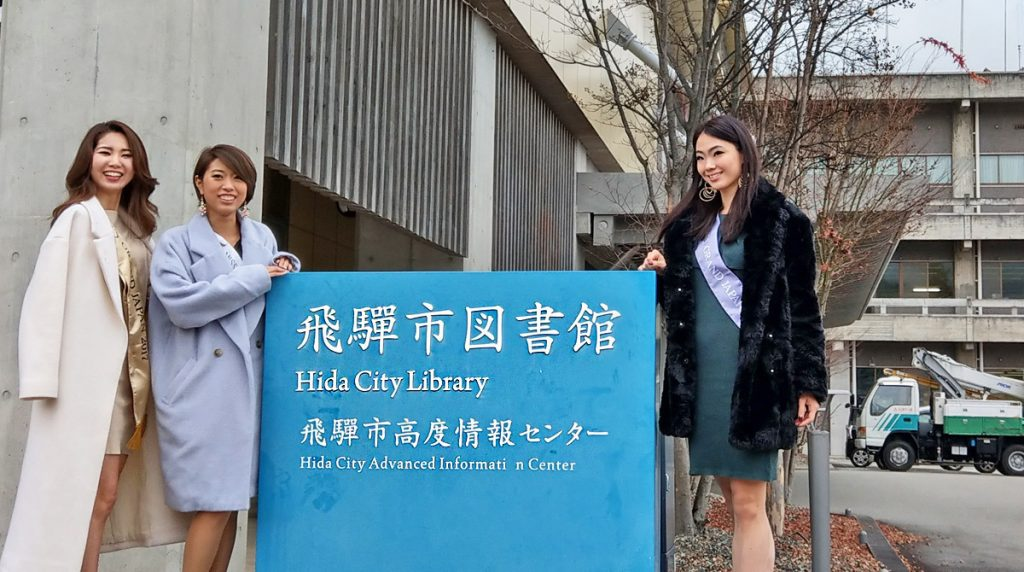 続いては、「飛騨市図書館」で調べ物