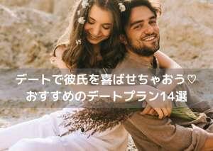 デートで彼氏を喜ばせちゃおう♡おすすめのデートプラン14選